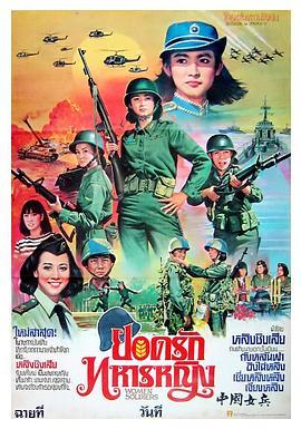 中国女兵中字