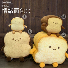 Creative Emotional Toast Bread Plush Toy Cute Crossbody Bag Cartoon Stuffed Doll Bed Sofa Pillow Birthday Gifts for Kids Girls
