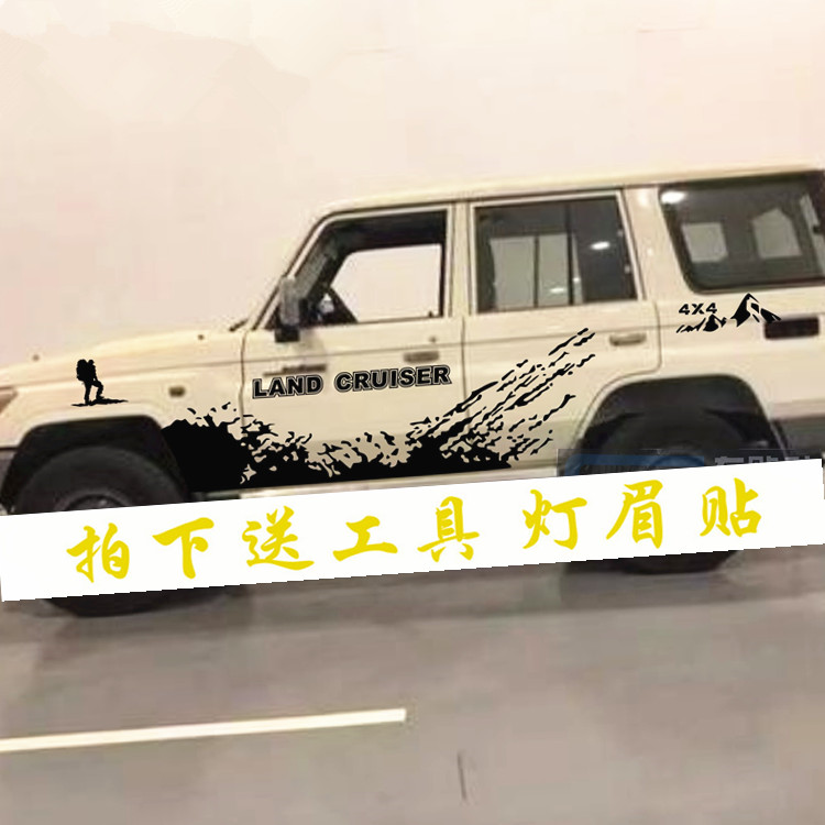 For Toyota Land Cruiser LC76 Car Stickers Pull Flower Land Cruiser LC76 Modified Body Stickers Decorative Color Strip