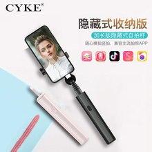 Cyke многофункциональная Скрытая цельная Bluetooth селфи палка горизонтальное положение Вертикальная съемка мобильного телефона фотосессия Полезная