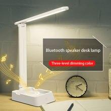 Складная Светодиодная настольная лампа с bluetooth динамиком