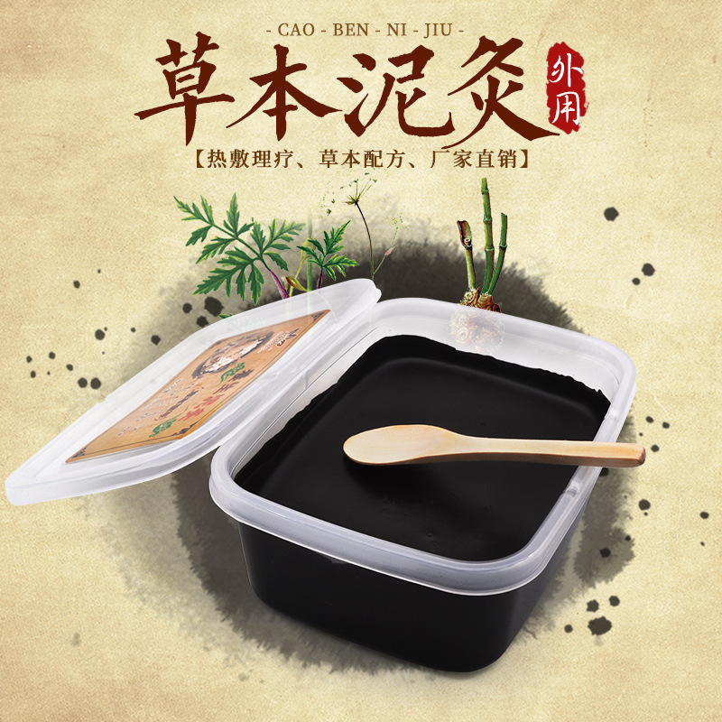 Herbaceous Slurry Drug Moxibustion Herbal Formula Care Physiotherapy Mud Paste 500G Beauty Salon Supplies