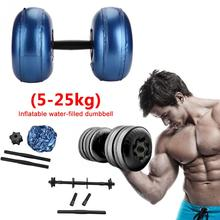 Dumbbell Adjustable Schoolgirl-Plates Cast-Iron Strength Gym Training-Water Bodybuilding