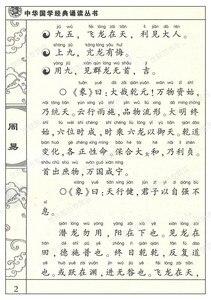 Image 5 - Yi Ching livres de littérature chinoise classique, avec pingyin/enfants, apprentissage des personnages chinois et Mandarin