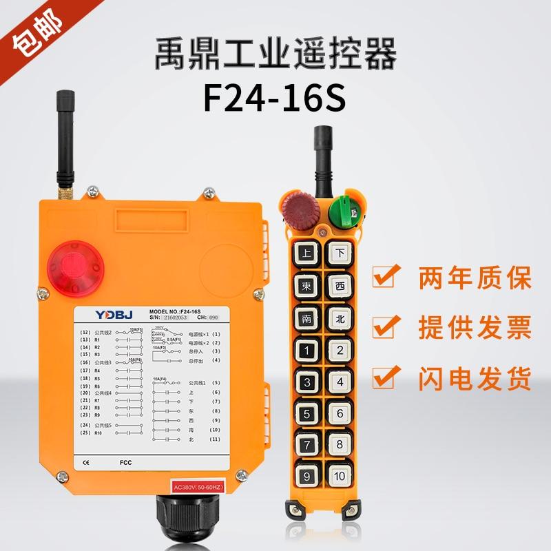 Yuding Crane Remote Control F24-16s Remote Control Crane Remote Control Industrial Wireless Remote Control