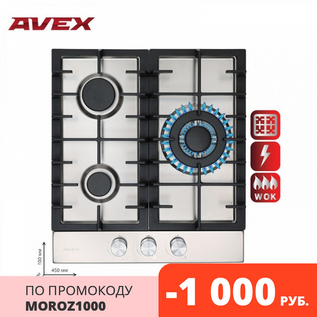 Built in Hob gas on metal AVEX HS 4531 X, stainless steel Home Appliances Major Appliances gas cooking Surface hob cookers gas