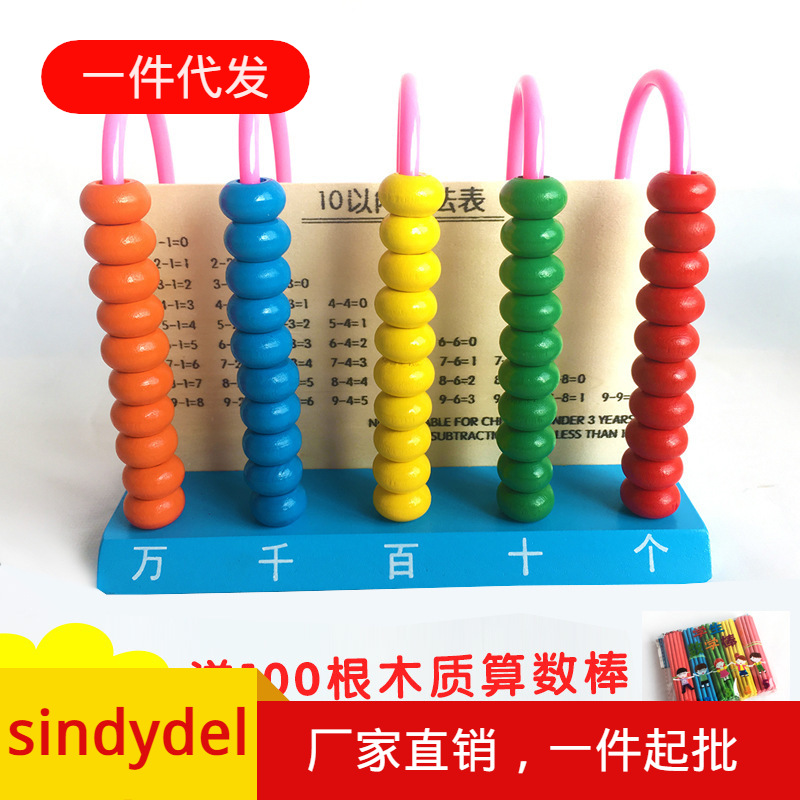 Arithmetic Calculation Frame Children Mathematics Teaching Aids Educational Early Childhood Young STUDENT'S 5 Files Counter Wood