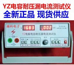 YZ Electrolytic Capacitor Withstand Voltage Leakage Current Tester Measuring Aging Machine Patch Two Triode Semiconductor
