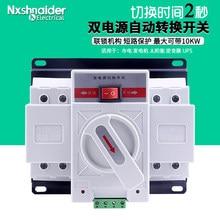 Commutateur automatique de Double source d'alimentation, monophasé 220 v, contrôleur de commutateur 2 p pour générateur de réseau électrique domestique