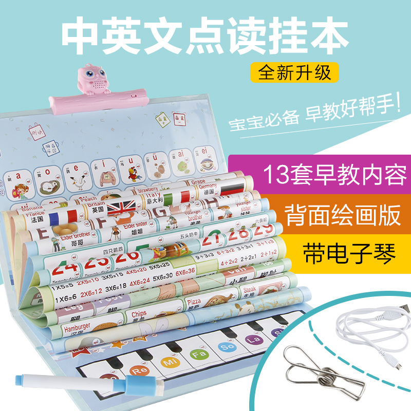 Baby Chinese Translation Rechargeable Version Full Set Early Education Audio Chart Young CHILDREN'S Learning Toy Reading Machine