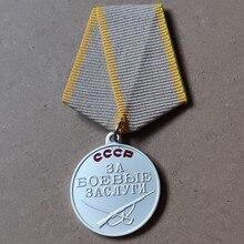 Копия для заслуживают медаль Советского Союза СССР, Россия коллекция