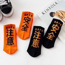 Adults Letter Print Solid Color Cotton Socks Fashion Trend Men and Women Casual Harajuku Sock Unisex