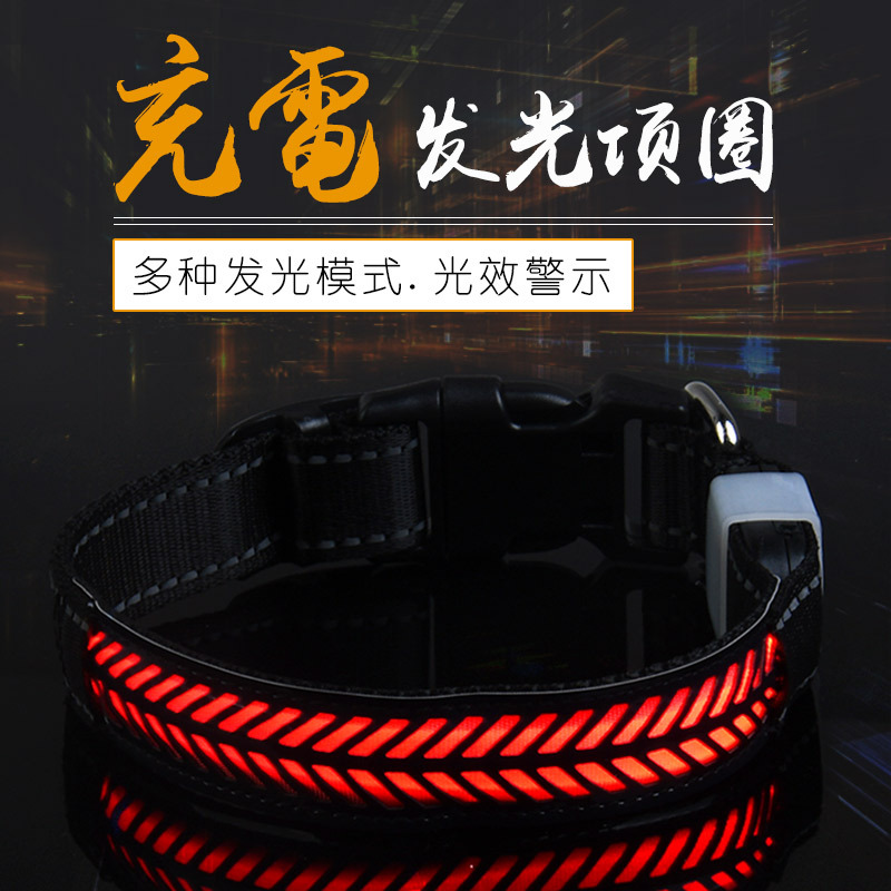 New Style Pet Reflective Luminous Collar USB Charging Fishbone-Warning Anti-Lost Dog Neck Ring