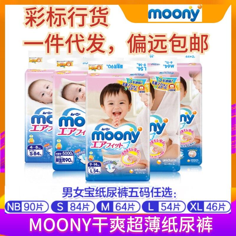 UNICHARM Moony Paper Diaper Pants Soft Nb90/S84/M64/L54/Xl46 PCs Pull Up Diaper Baby Diapers Diaper Pants