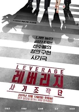 Leverage:诈骗操作团(韩国剧)