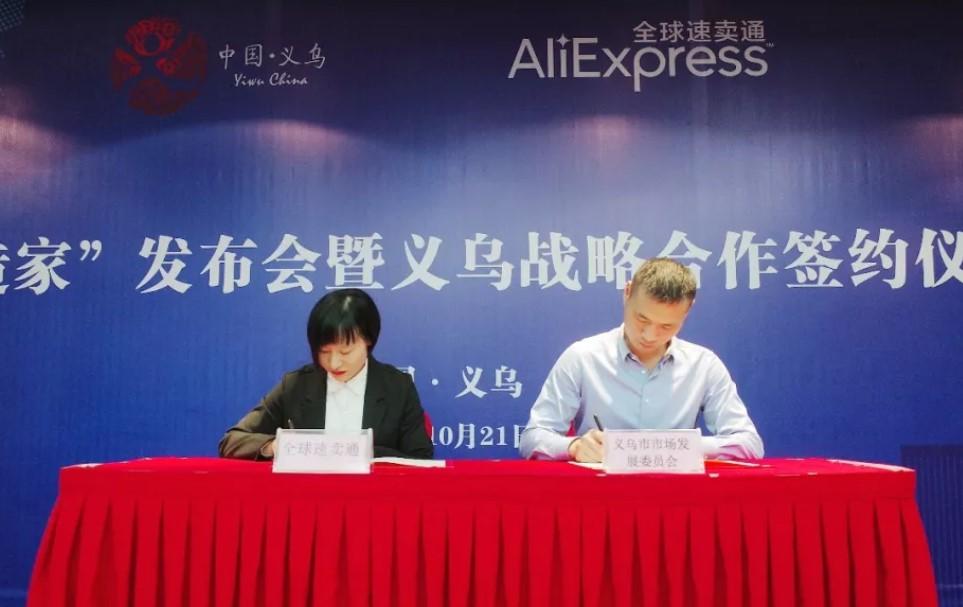 义乌市府与阿里巴巴全球速卖通签约速卖通质造家产业带战略合作
