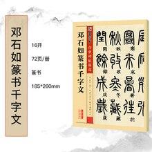 Copybook Inscription Chinese-Brush for Qianzi Wen Tablet Deng Modian-Stone Shiru's Shiru's