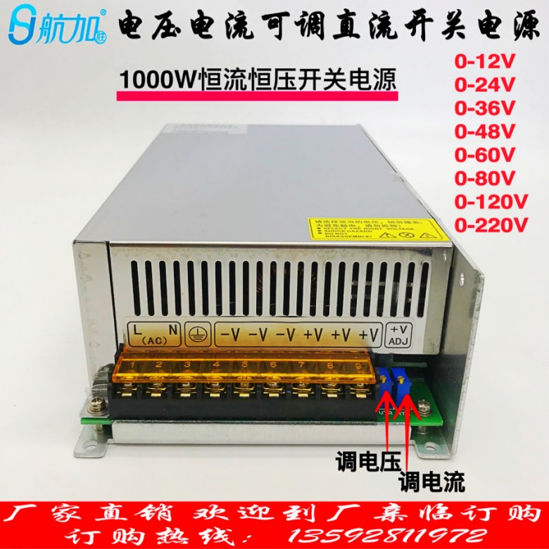 Voltage and Current Adjustable 0-12-24-36-48-60-80-120-220V DC 1000W Switching Power Supply