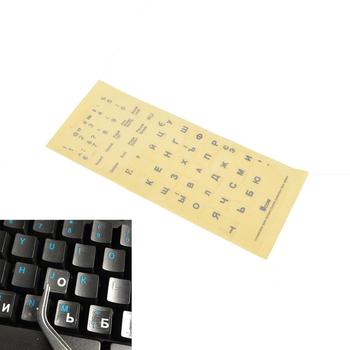 Nowe rosyjskie przezroczyste naklejki na klawiaturę rosja układ alfabet białe napisy na laptopa komputer przenośny PC tanie i dobre opinie HUXUAN CN (pochodzenie) Pyłoszczelna