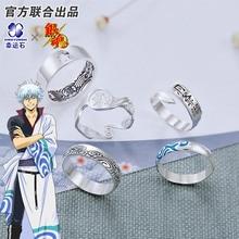 [Gintama] Anime Gintoki Ring 925 Sterling Silver Manga Role Kagura Erisabesu Sword Shipachi Action figure Cosplay Ukiyoe Gift