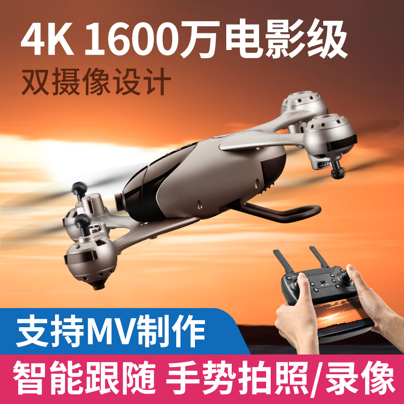 SMRC/M6 Optical Flow Positioning Dual Lens High-definition Aerial Photography 4 K Unmanned Aerial Vehicle Gesture Identification