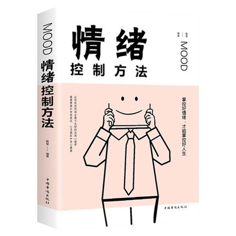 Метод эмоционального контроля регулирует ментальность как управлять эмоциями книга управления эмоциями