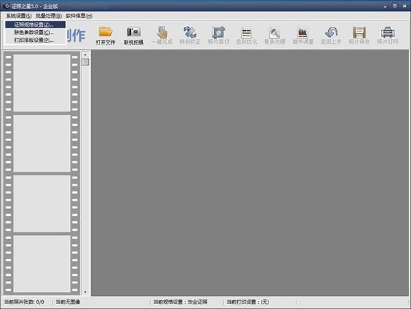 PC证照之星企业v5.0 破解版