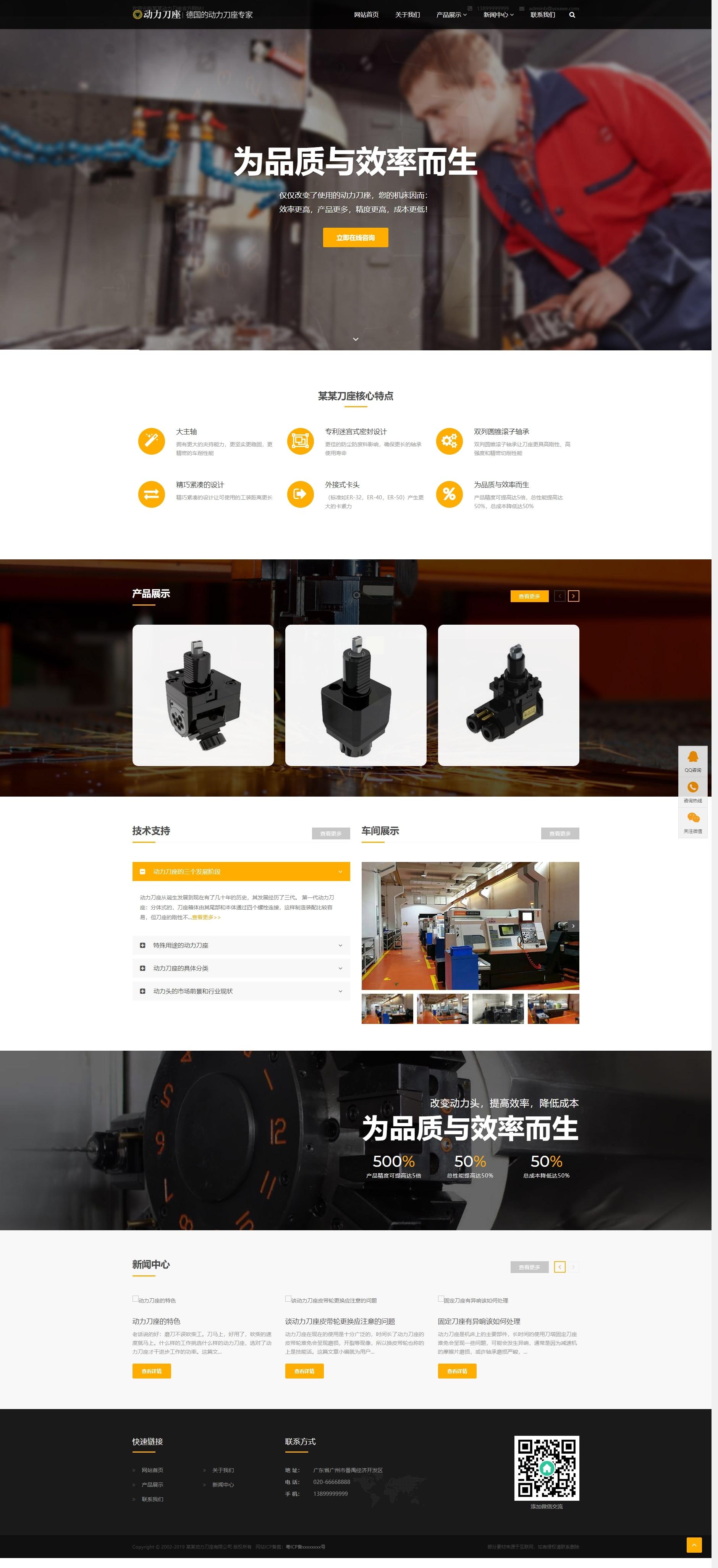 响应式动力刀座类网站筱航科技模板