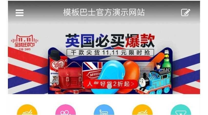 淘宝客 导购 仿天猫Discuz x3.4手机模板 商业版