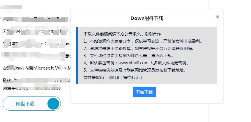 Emlog-文件下载插件弹窗式自适应版