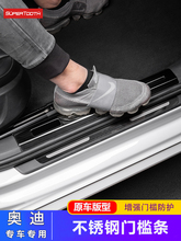 High quality stainless steel Car door cover outside door sill plate  for Audi A4L/A6L/A3/Q3/Q5 Car styling