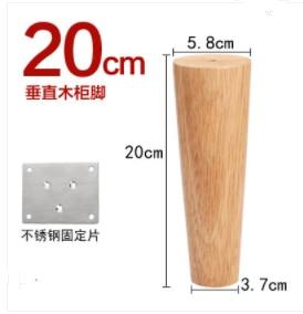Furniture Accessories Fittings Solid Wood Sofa Foot Table Leg Cabinet Foot Sofa Leg TV Cabinet Foot Wood Leg 20CM