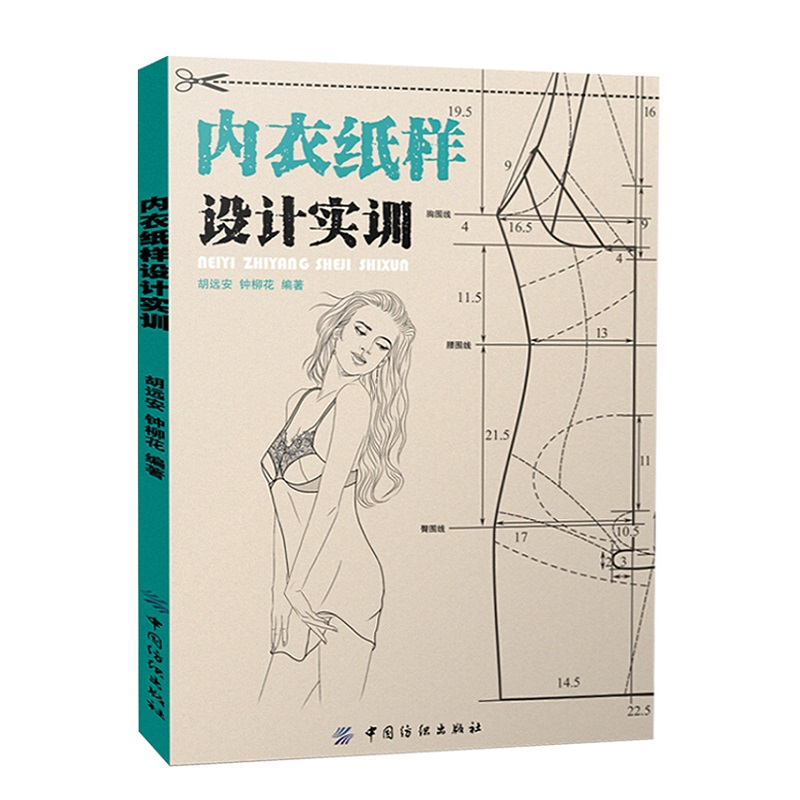 Underwear Pattern Design Training Book Lingerie Craft Design Exercises Underwear Bra Design Making Tutorial Books