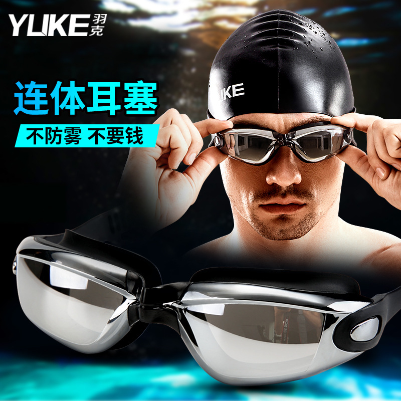 Goggles Men's Women's High-definition Myopia Anti-fog Waterproof Plain Glass Electroplated Large Frame Swimming Glasses Strap Ea