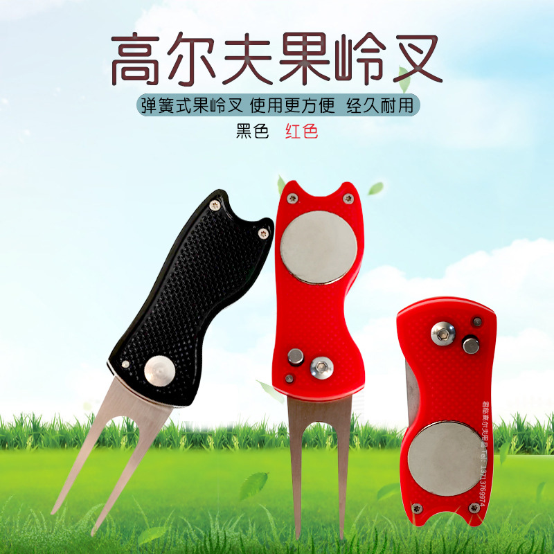 Golf Putting Green Fork Spring Type Foldable Green Repair Fork Deconstructable Mark Mark Zinc Alloy Fork New Style