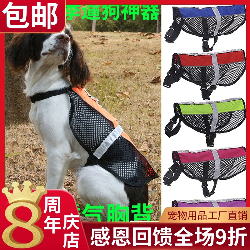 Guangzhou Pet Supplies Reflective Small Pet Chest And Back With Pet Sun-resistant Chest And Back With Breathable Mesh Big Dog Ch