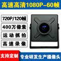 ความเร็วสูง 1280x720 120 กรอบกล้องจับภาพวิดีโอ 1080P 60FPS โมดูลกล้อง