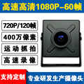 Alta Velocidad 1280x720 120 marco cámara captura de vídeo de movimiento 1080P 60FPS módulo de cámara