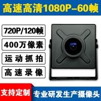 High Speed 1280x 720 120 Frame Motion Camera Capture Video 1080P 60FPS Camera Module