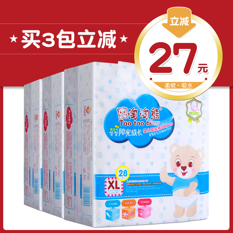 Tao Tao Diapers Infant Baby Diapers L /X L /Xx L Thin Breathable Recruit Toddler Pants