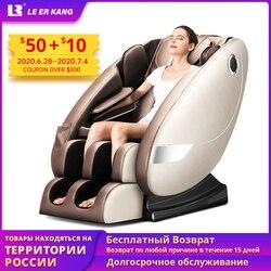 LEK L8 домашний массажное кресло с нулевой гравитацией, полностью электрическое отопление, массажные кресла, интеллектуальное кресло массажн...