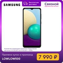 Смартфон Samsung Galaxy A02 32GB [ЕАС, Новый, Доставка от 2 дней, Официальная гарантия]