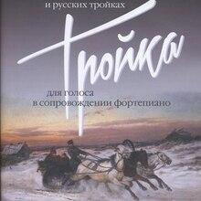 Тройка: Старинные романсы и песни о ямщиках и русских тройках, издательство