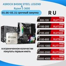 AMD Ryzen 5 3600 R5 3600 CPU + ASROCK B450M ACCIAIO LEGGENDA Scheda Madre Vestito Presa AM4 Tutti I nuovi, ma senza dispositivo di raffreddamento