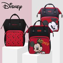 Disney torba na pieluchy dla niemowląt plecak z USB macierzyństwo dziecko w torbie na pieluchy duża pojemność mumia torby na pieluchy podróżna torba na pieluchy darmowe haczyki tanie tanio CN (pochodzenie) Poliester zipper Bardzo duże 25cm Lzs-108 35cm 0 8kg 55cm Animal prints stroller bag organizer diaper bag backpack