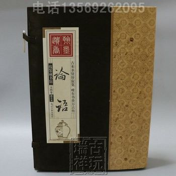 China hand drawn album, thread bound book Ancient books of Analects of literary classics