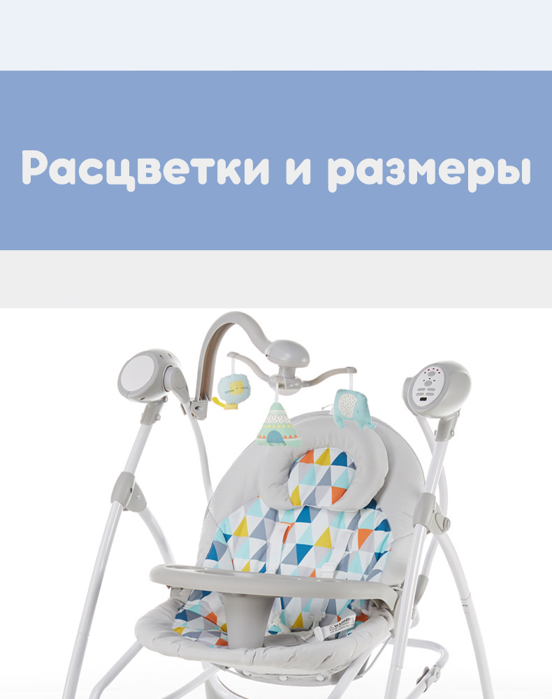Hb4f4ca92f6064533aa6976f8b8507978H Electric baby rocking chair with baby comforter baby cradle sleeping recliner child shaker dinner plate multifunctional