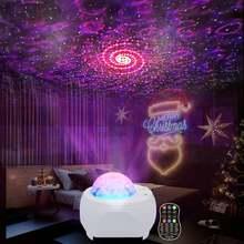 Новинка 2020 цветной Галактический проектор звездного неба музыкальный