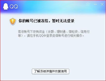 发送这段文字百分百冻结7天QQ账号