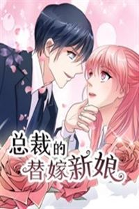 总裁的替嫁新娘第一季[更新至6集]